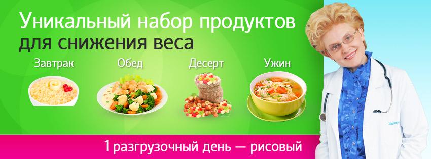 диета елены малышевой официальный сайт доставка