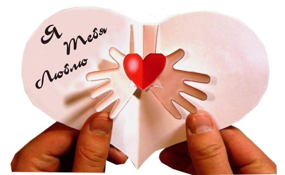 Подарок любимому на день влюблённых своими руками