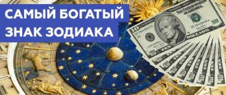 Самый богатый знак зодиака
