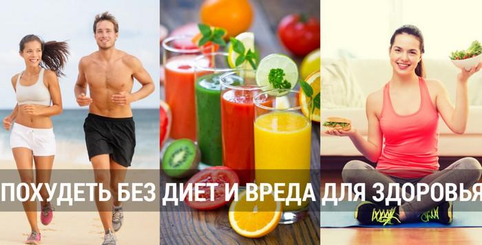 Сосредоточьте внимание на здоровом образе жизни, а не на процессе похудения