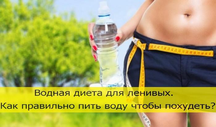 Чтобы быстро похудеть пейте воду