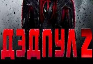 Скачать фильм Дэдпул 2 на русском в хорошем качестве