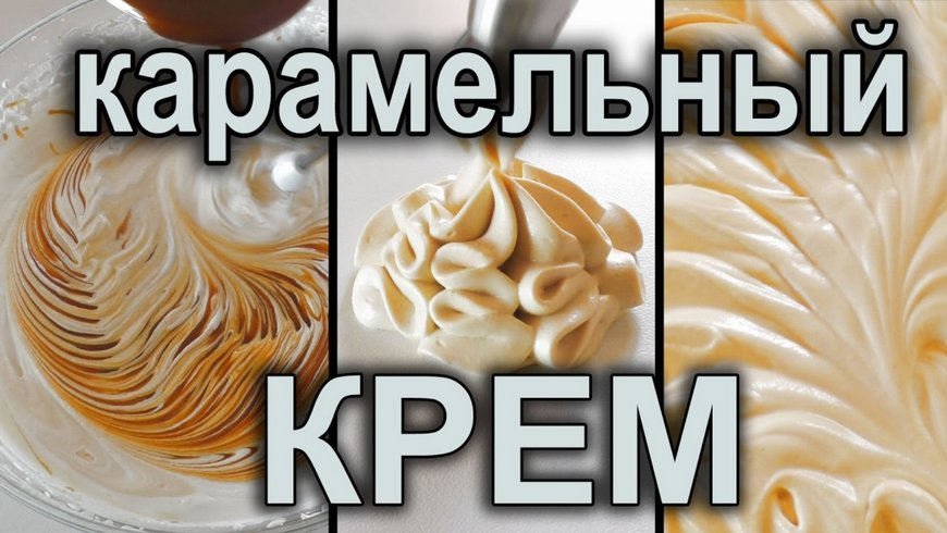 Как приготовить карамельный крем для торта
