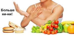 Продукты для похудения быстро