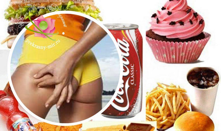 Джанк фуд и переработанные продукты - одна из причин женского целлюлита