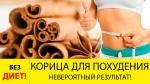 Обертывания с корицей для похудения
