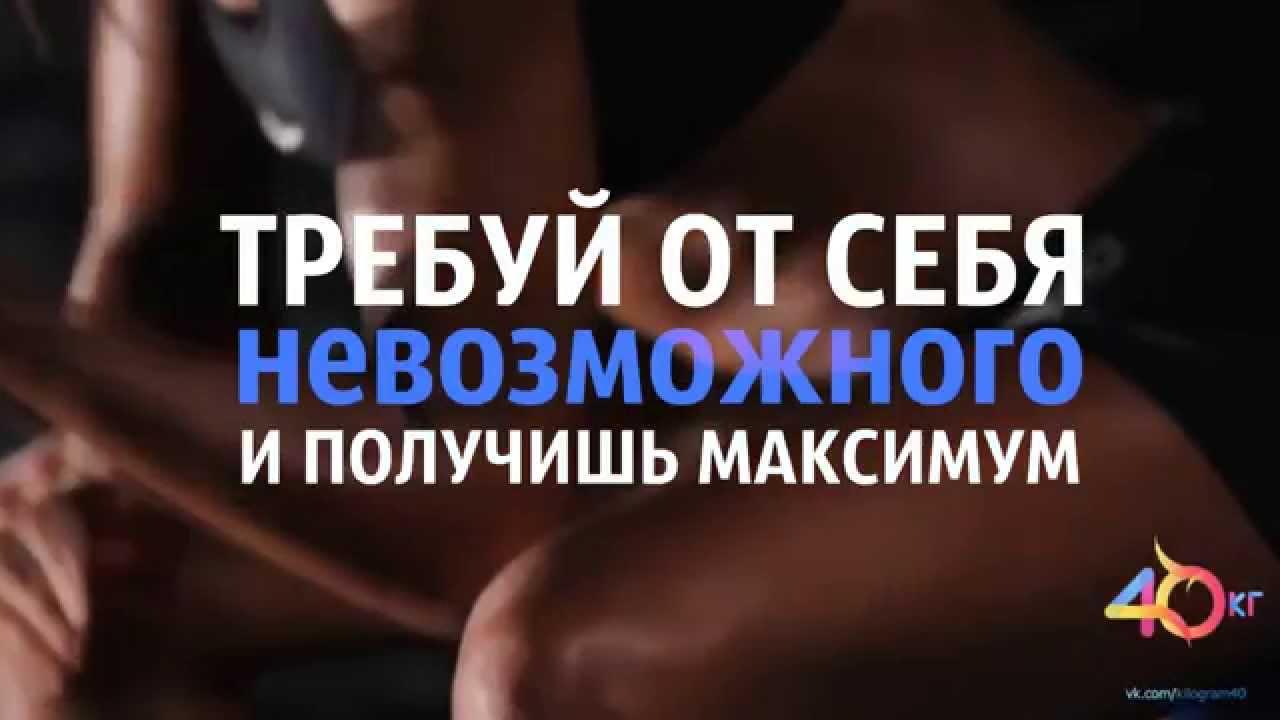 Жесткая Мотивация Для Похудения Видео.