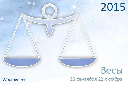 Гороскоп Весы на 2015 год
